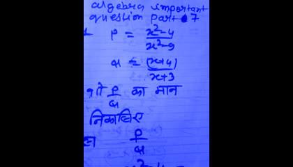 algebra important question part 7