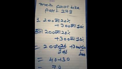 math practice part 278