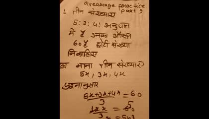 average practice part 9