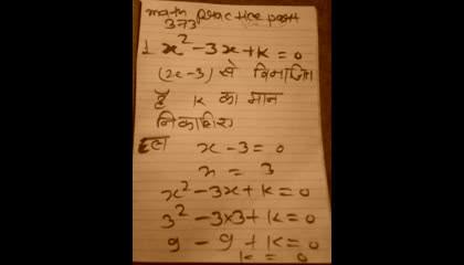 math practice part 373