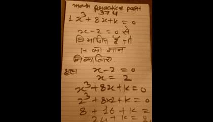 math practice part 374