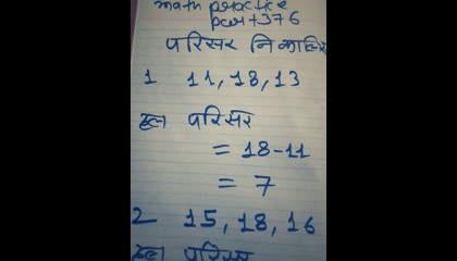 math practice part 376