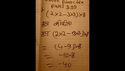 math practice part 399