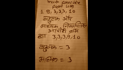 math practice part 409