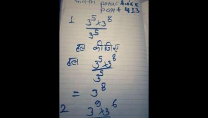 math practice part 413