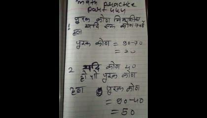 math practice part 444