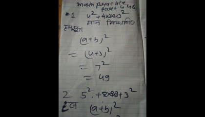 math practice part 446
