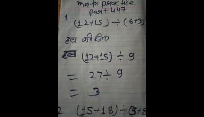 math practice part 447