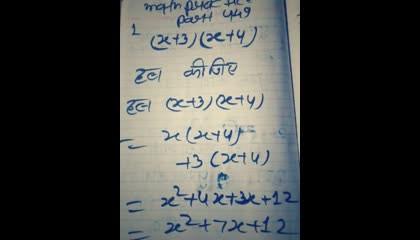 math practice part 449