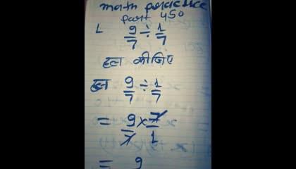 math practice part 450