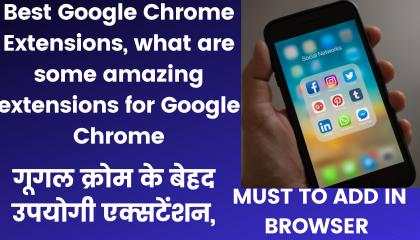 Best Google Chrome Extensions, what are some amazing extensions for Google Chrome, गूगल क्रोम के बेहद उपयोगी एक्सटेंशन,