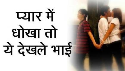 Pyar ❤️ mein dhokha isiliye .....
