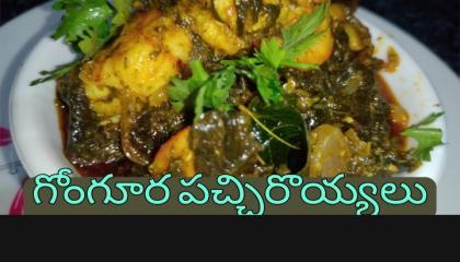 gongura pachi royyalu recipe గోంగూర పచ్చి రొయ్యలు కర్రీ