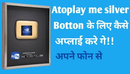 2021 Atoplay me New Update silver And Gold Botton Kaise le Or payment kaise redeem kare...