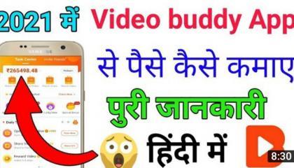 NEW APPS VIDEO BUDDY SE PAISE KAISE KAMAYE LINK IN DESCRIPTION DOWNLOAD VIDEO BUDDY APP PLEASE.