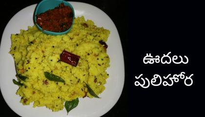 Millets pulihora  healthy breakfast  ఊదలు పులిహోర   weight loss recipe