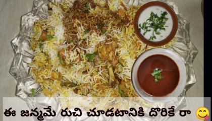 Vulavacharu chicken birayani telugu lo easy and tasty recipe
