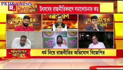TMC Mamata Bandopadhyay