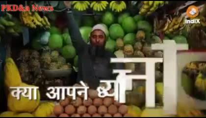 फल का दुकान मुस्लिम का ज्यादा क्यों है
