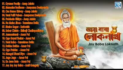 Joy Baba Lokenath _ জয় বাবা লোকনাথ _ Baba Loke Be