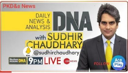 DNA Sudhir Chaudhary Afghanistan News