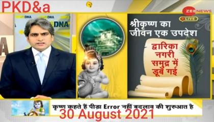 DNA Sudhir Chaudhary 30 August 2021