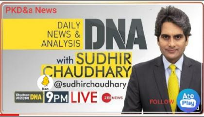 DNA Sudhir Chaudhary 10 September 2021