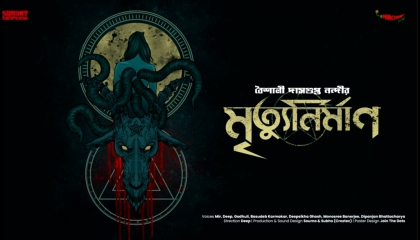 Sunday Suspense _ Mrityunirman _ Baisali Dasgupta _ 17 October 2021