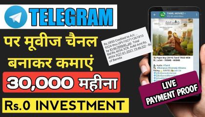 Telegram पर दूसरों की Movies डालकर पैसे कैसे कमाएं  Telegram Par Movies Upload Karke Paise Kamaye