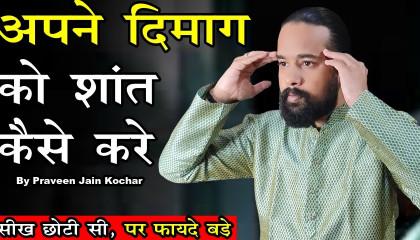 Apne Mind Ko Shant Kaise Kare? By Praveen Jain Kochar  Best Motivational Story  Saas Bahu ka Pyar