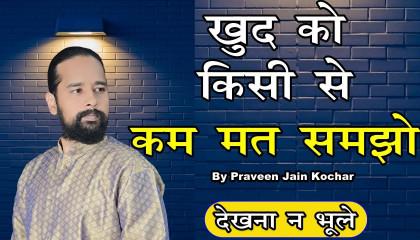 Don't Underestimate Anyone - By Praveen Jain Kochar  Best Motivational Video In Hindi