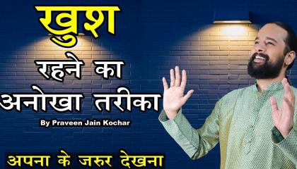 Sirf 1 Tareeka Hai Khush Rehne Ka -Praveen Jain Kochar  Best Motivational Video  Positive Attitude