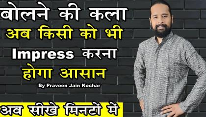 How to develop your Communication Skills ? by Praveen Jain Kochar  Improve Speaking Skills Students