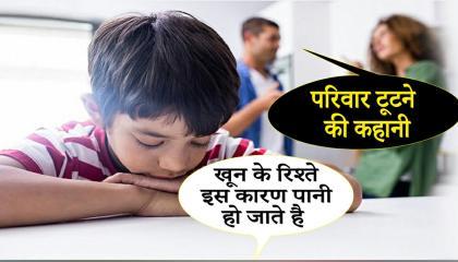 टूटते परिवार की Inspirational Story (Heart Touching Videos) Hindi Motivational Story आपको रुला देगी