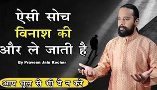Power of Positive Thinking - By Praveen Jain Kochar  Best Motivational Video In Hindi  Sikh Story