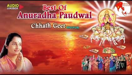 Best of Anuradha Paudwal, Bhojpuri Chhath Geet _Full Audio Songs