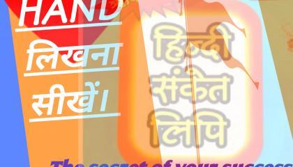 SHORT HAND WRITING LESSON 1 हिन्दी आशुलिपी लिखना सीखें।