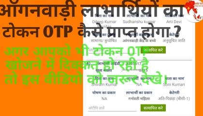 ऑगनवाड़ी लाभार्थियो का टोकन OTP कैसे प्राप्त होगा।