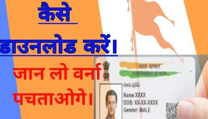 DOWNLOAD Aadhar Card in easy steps // कुछ ही क्षणों में आधार कार्ड डाउनलोड करें।