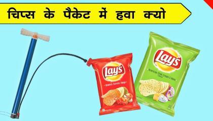 chips के पैकेट में हवा क्यों भरी होती है