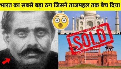 भारत का सबसे बड़ा ठग जिसने तक महल को भी बेच दिया