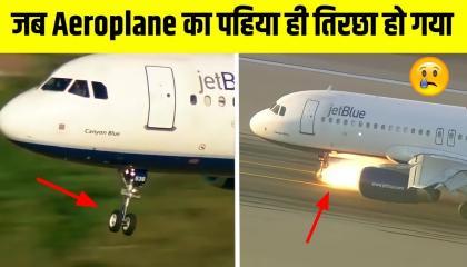 देखिए कैसे पायलट ने अपनी समझदारी से बचाई 140 लोगो की जान