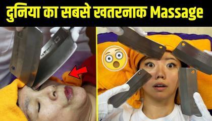 दुनिया की सबसे खतरनाक massag