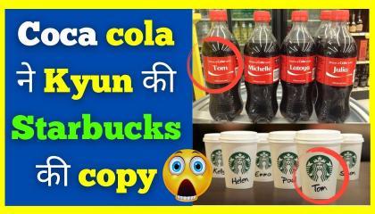 Coca Cola ने क्यों की Starbucks को कॉपी