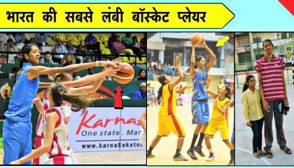भारत की सबसे लंबी Basketball player