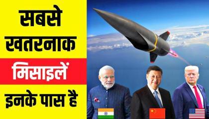 सबसे powerful missiles इन देशों के पास है