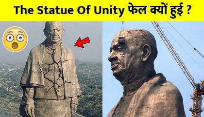 statue of unity फेल क्यों हुई