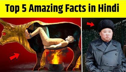 दिमाग को हिला देने वाले 5 most interesting facts in hindi
