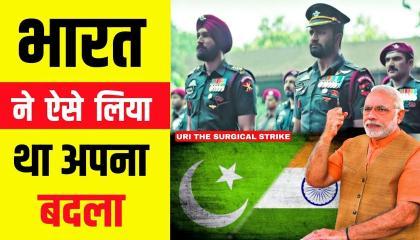 भारत ने ऐसे लिया था अपना बदला