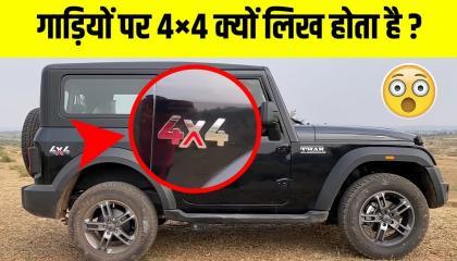 गाड़ियों में 4×4 क्यों लिखा होता है
